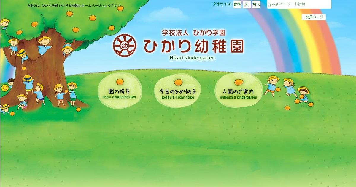 学校法人 ひかり学園 ひかり幼稚園のホームページへようこそ!